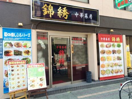 7月オープンの中華屋さん | 中華菜房 錦綉
