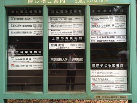 東京都美術館「古代エジプト」展が始まりました  上野公園 美術館・博物館 混雑情報他
