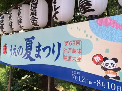 上野の森美術館『第27回 日本の自然を描く展』が本日より始まりました  上野公園 美術館・博物館 混雑情報他