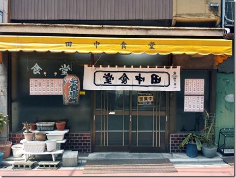 したまちの食堂 田中食堂in稲荷町