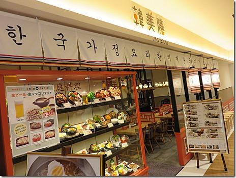 御徒町 吉池で絶品冷麺!韓美膳 上野店