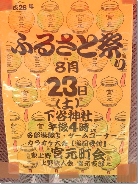 平成26年 下谷神社 ふるさと祭り 【2014/8/23】