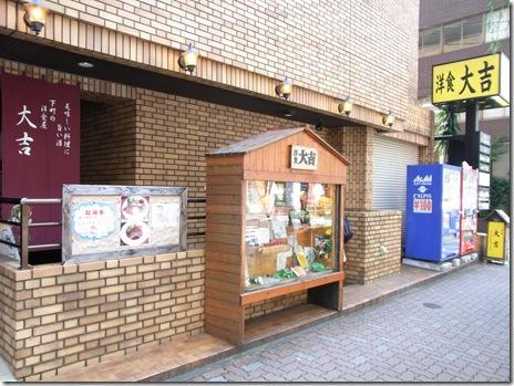 したどんグランプリ 参加店 洋食大吉 浅草橋