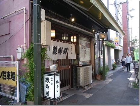 したどんグランプリ 参加店 緑寿司 浅草