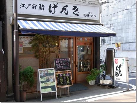したどんグランプリ 参加店 げんき 浅草橋