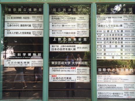 上野の森美術館『第27回 日本の自然を描く展』が来週で終了です  上野公園 美術館・博物館 混雑情報他