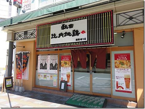 とろ~り親子丼!秋田比内地鶏や 浅草国際通り店