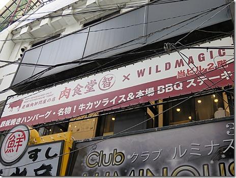 どんぶりグランプリ!名物 牛カツライス 肉食堂 智 上野御徒町店
