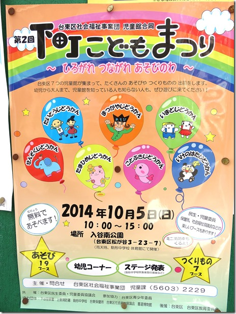 第2回 下町こどもまつり【2014/10/5(日)】