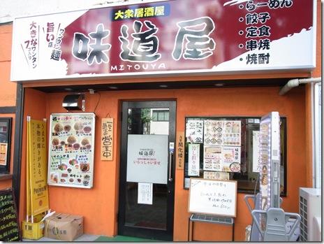 かなり辛いつけ麺 味道屋 入谷