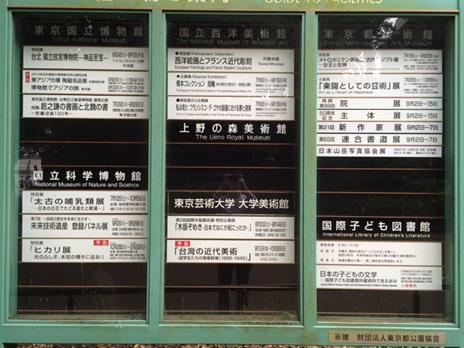 東京藝術大学学園祭『藝祭』が9/5(金)より開催  上野公園 美術館・博物館 混雑情報他