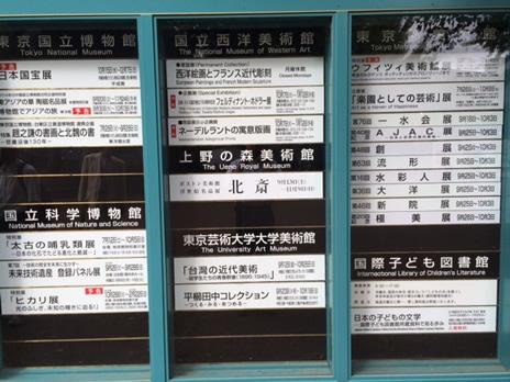 東京都美術館『ウフィツィ美術館展』が10/11より開催  上野公園 美術館・博物館 混雑情報他