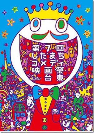 第7回したまちコメディ映画祭in台東【2014/9/12~16】