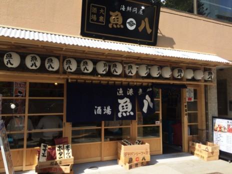 上野バイク街に9/25(木)オープン|漁港直送酒場 魚八