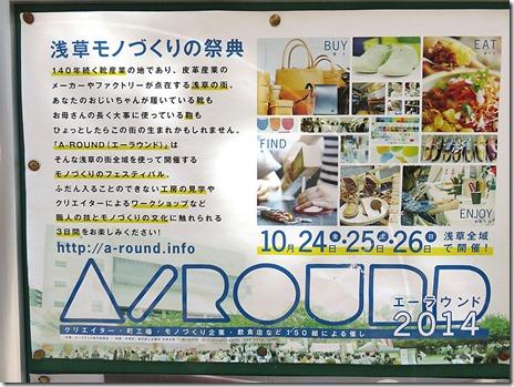 A-ROUND(エーラウンド)【2014年10月24 日(金)・25日(土)・26日(日)】