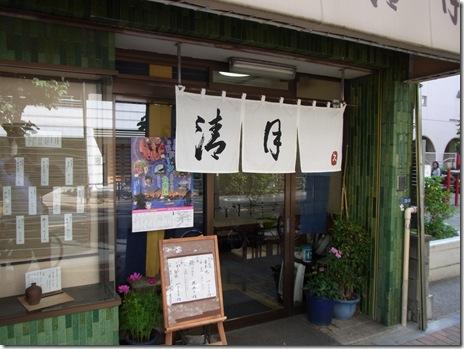 住宅街で手の込んだ和定食 清月 入谷