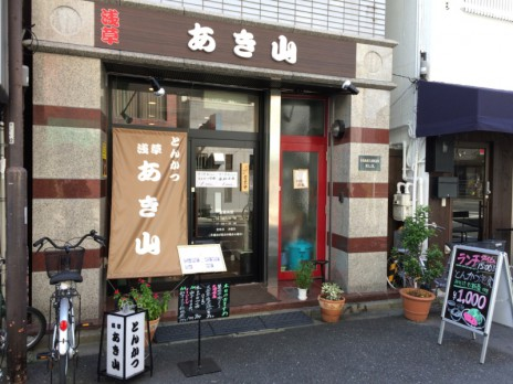 花やしき近くにオープンしたとんかつ屋|浅草 とんかつ あき山