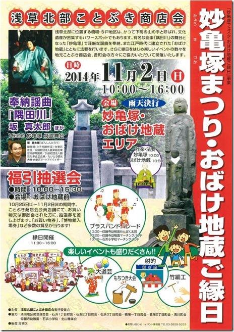 妙亀塚まつり・おばけ地蔵ご縁日【平成26年11月2日(日)】