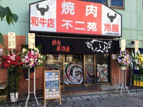 入谷駅近に今月リニューアルオープン!|焼肉・韓国料理 不二苑