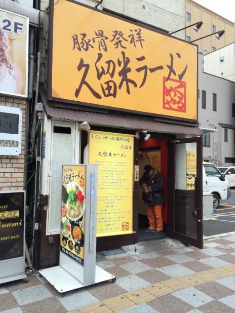 11/11にOPENした豚骨発祥 久留米ラーメン くるめや浅草店