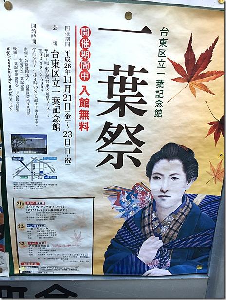 一葉祭【平成26年11月21日(金)~23日(日・祝)】
