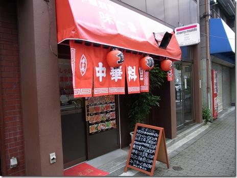 昔ながらの素朴な下町の中華料理店 味一番 浅草