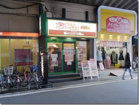 駅近のハンバーグ中心のお手頃チェーン洋食屋 街のハンバーグ屋さん 浅草橋