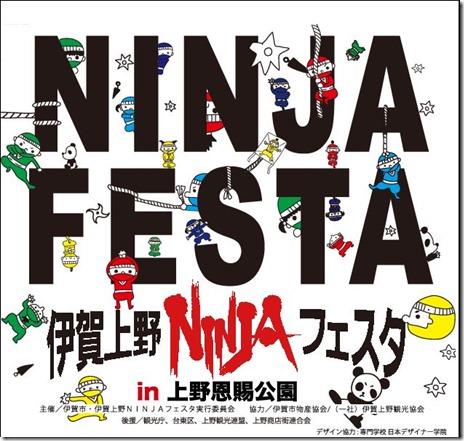 伊賀上野Ninjaフェスタ in 上野恩賜公園【2014/11/22~24】