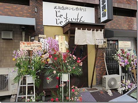 「じゃじゃおいけん」浅草店がNewOPEN!