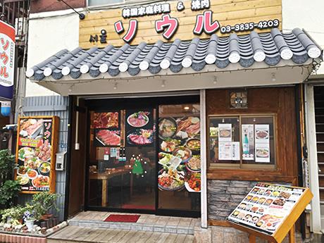韓国家庭料理&焼肉 ソウル(東上野)