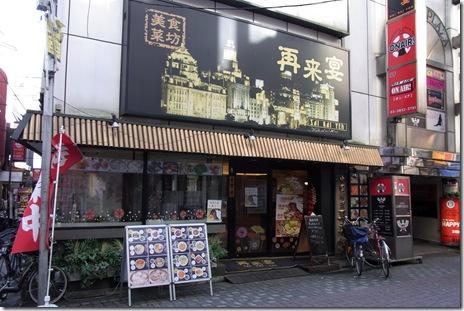 上野公園そばの本場中華料理店 再来宴 上野広小路