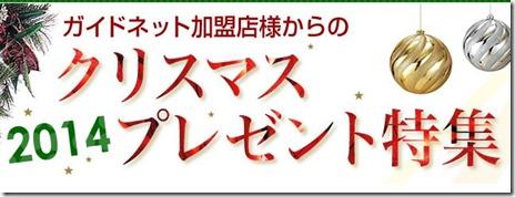 上野浅草ガイドネット「クリスマスプレゼント特集」2014
