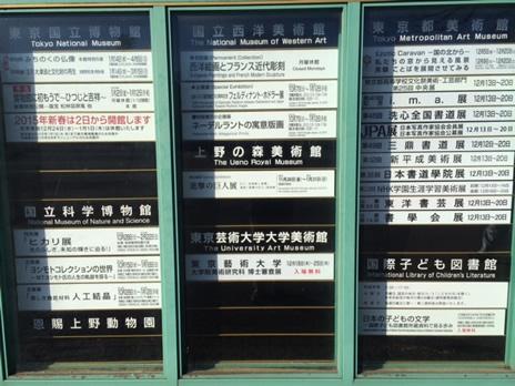 上野の森美術館『進撃の巨人展』は連日行列!  上野公園 美術館・博物館 混雑情報他