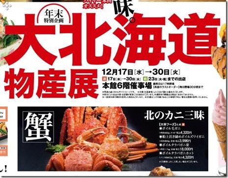 大北海道物産展 松坂屋上野 【2014/12/17~12/30】