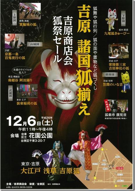 吉原 諸国狐揃え【平成26年12月6日(土)】