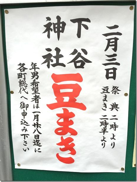 下谷神社 豆まき【平成27年2月3日】