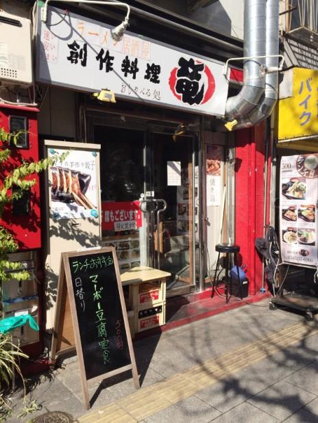 上野バイク街にあった500円ランチ!|創作料理 竜