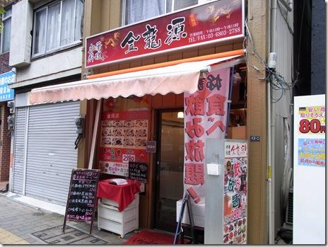 リーズナブルに本格中華料理 金龍源 東上野