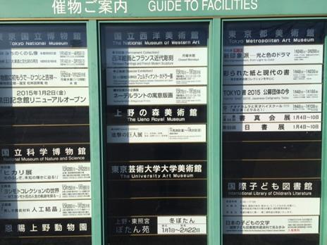 国立西洋美術館『フェルディナント・ホドラー展』が1/12をもって終了!  上野公園 美術館・博物館 混雑情報他