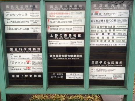 上野の森美術館 『進撃の巨人展』が今週末で終了!  上野公園 美術館・博物館 混雑情報他