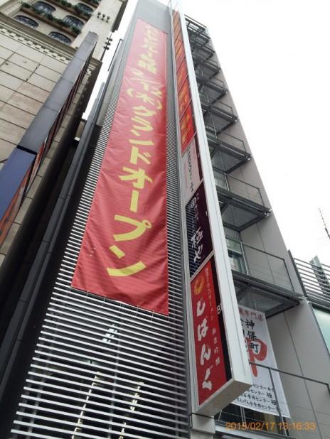 今月オープンの海老とんこつラーメン | 海老吟醸 ZIPANG(じぱんぐ) 上野店