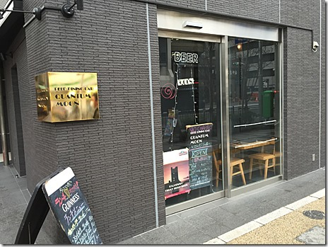 Beer Dining Bar QUANTUM MOONでランチ!稲荷町