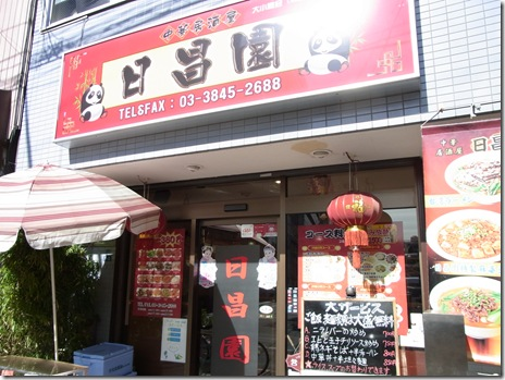 家庭料理風中華 日昌園 北上野