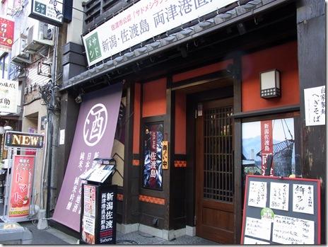 新潟・佐渡のご当地メニューが楽しめる居酒屋 土風炉 御徒町店
