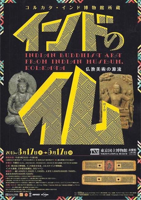 「コルカタ・インド博物館所蔵 インドの仏 仏教美術の源流」招待券プレゼント!