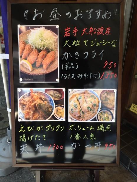 浅草でカキフライが食べたくて・・・|季節料理 酒冨士