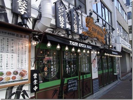ガワが変わりました・・・餃子だけに タイガー餃子会館 御徒町店