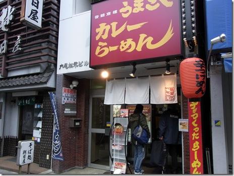 東日本にはまだここだけ! ココイチのカレーラーメン屋 麺屋ここいち 秋葉原