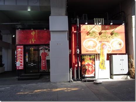 リニューアルしてます 蒙古タンメン 中本 御徒町店