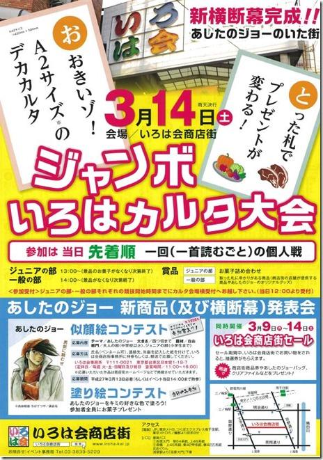 ジャンボいろはカルタ大会【2015/3/14】